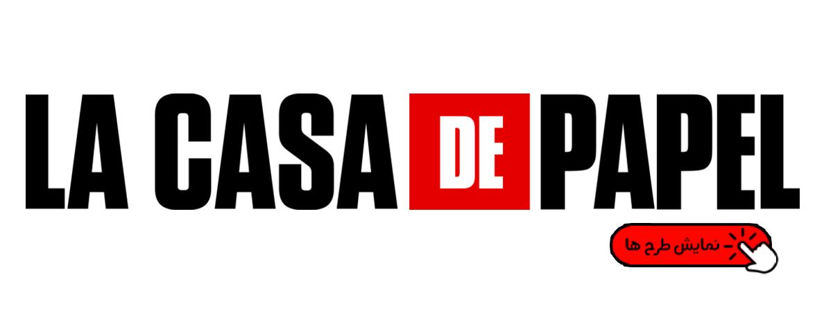 لا کاسا د پاپل