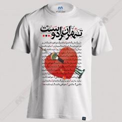 تیشرت پسرانه تهران را دوست دارم