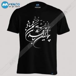 تیشرت چو ایران نباشد تن من مباد (New)